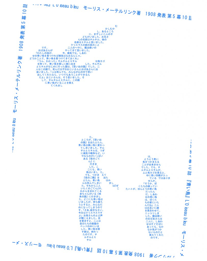 青い鳥絵本