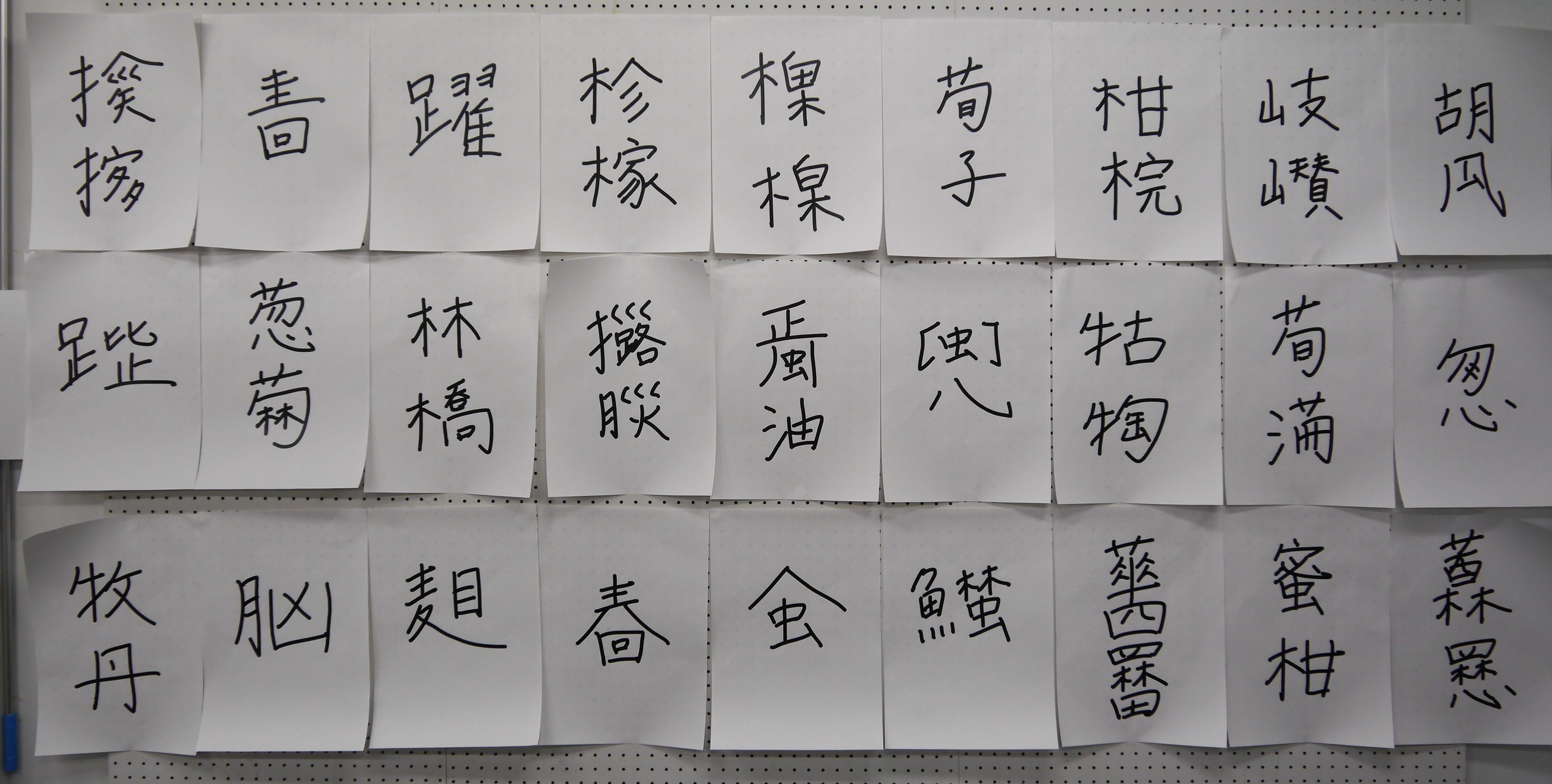 マウ常用漢字 | system*art