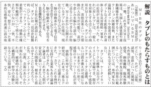 MIBムサビ新聞b