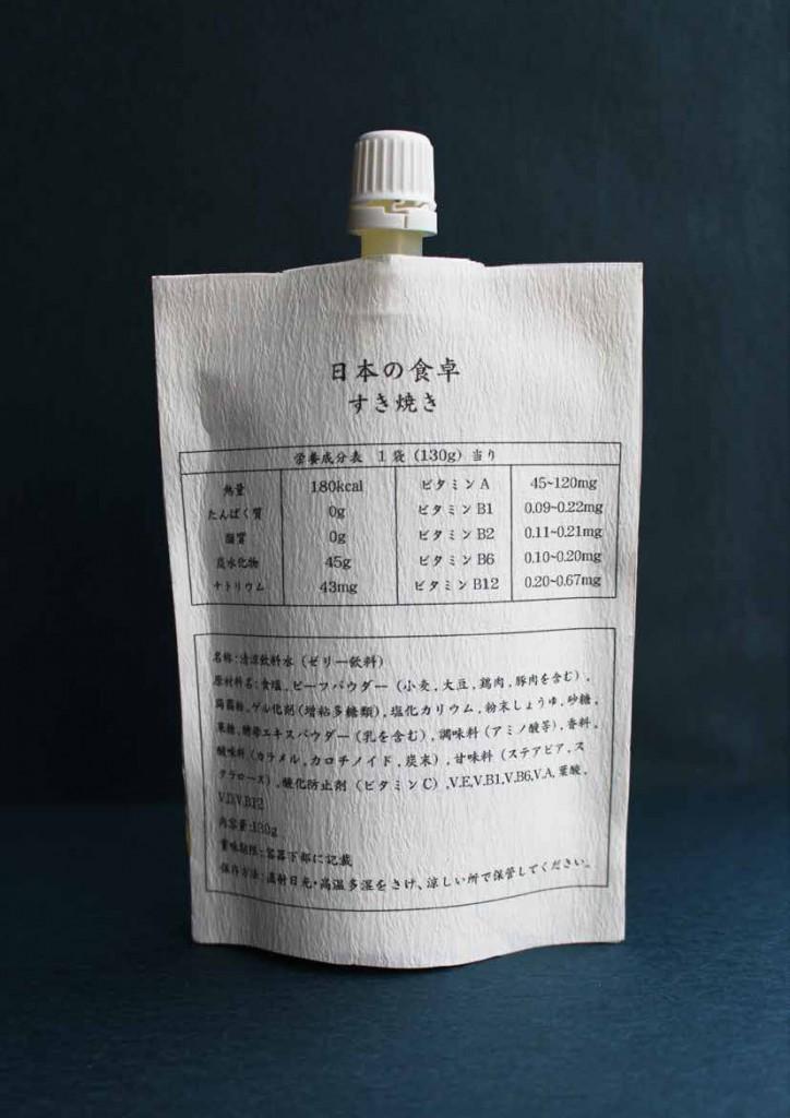 25014012-ogino-_%e3%83%9a%e3%83%bc%e3%82%b8_2