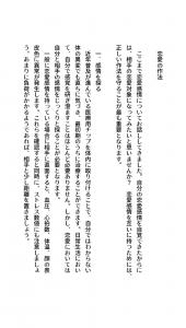 22世紀恋愛論3