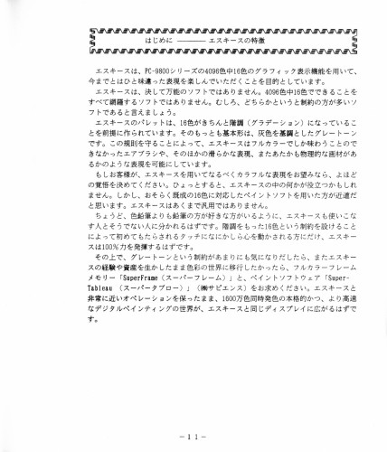RL-img857-02