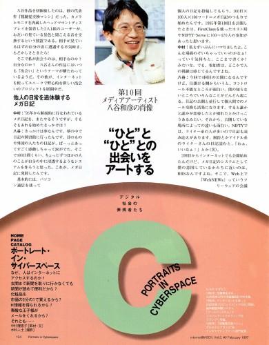 第10回 八谷和彦/メディアアーティスト,「ペットワークス代表」