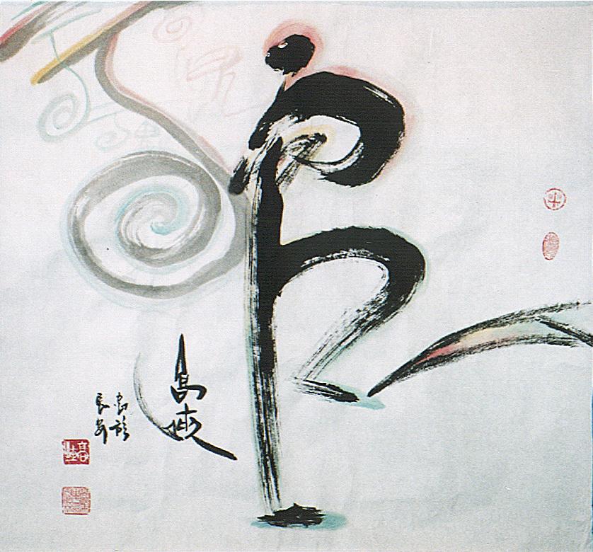 Gao Xia
