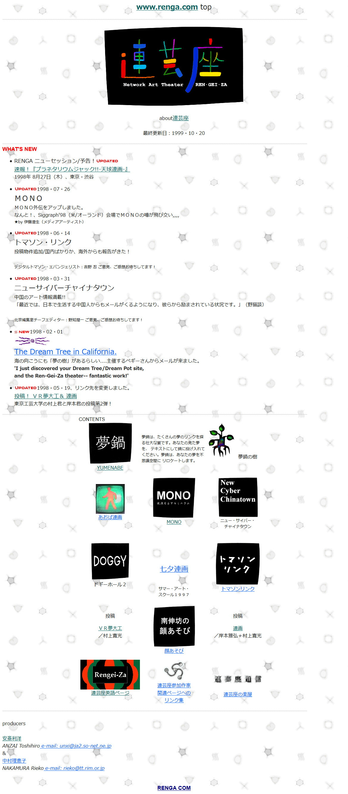 連芸座 Network Art Theater