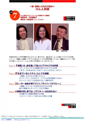コム人対談 COMZINE by NTTコムウェア