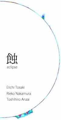 eclipselogo200
