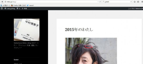 中村理恵子ブログ