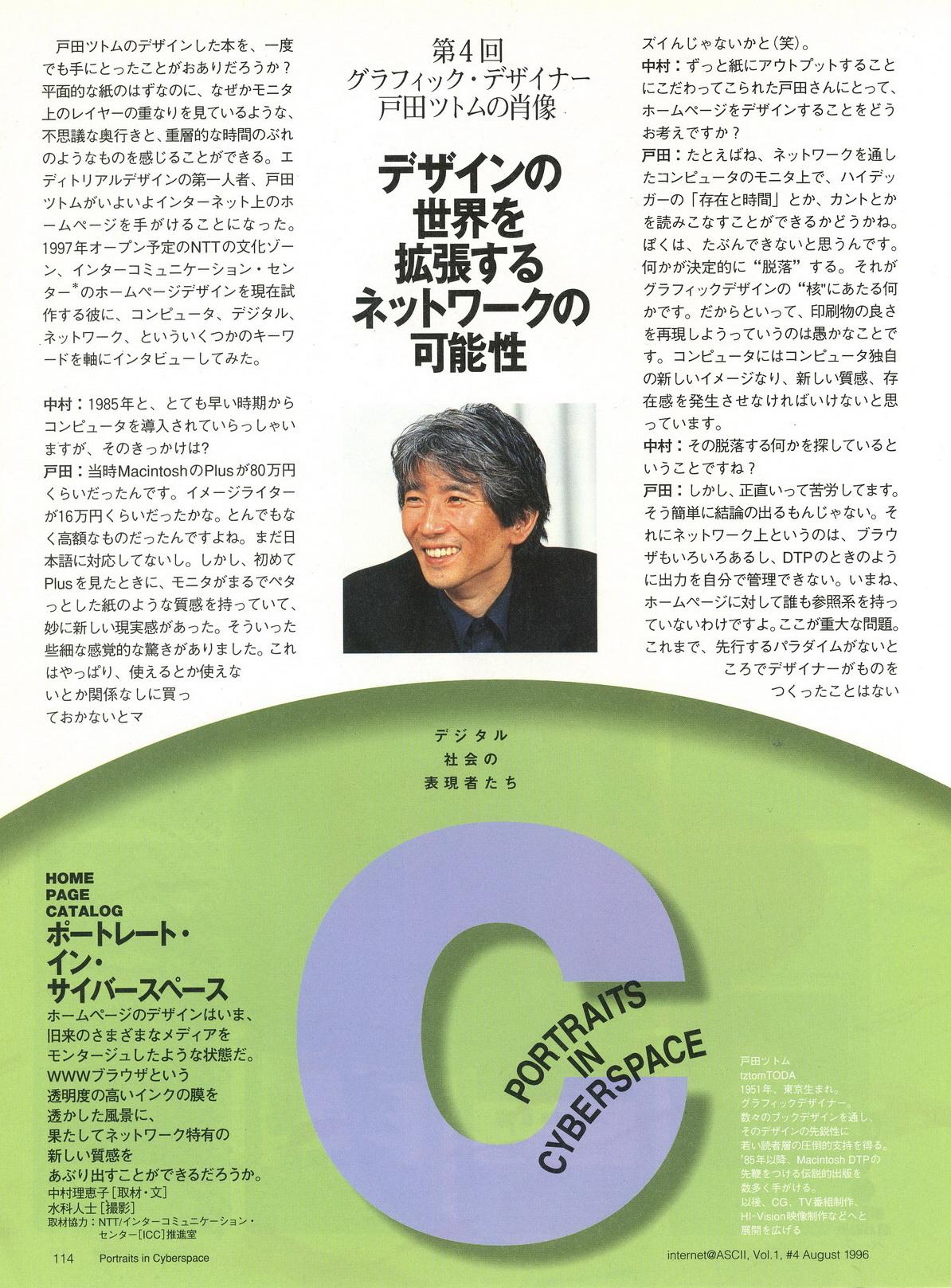 第4回 戸田ツトム/グラフィック・デザイナー