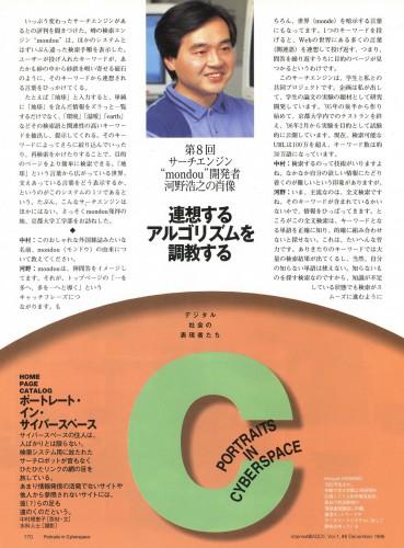 """第8回 河野浩之/サーチエンジン""""mondou""""開発者"""