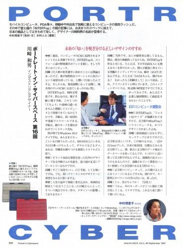第16回 川崎和男/デザインディレクター・名古屋市立大学芸術工学部