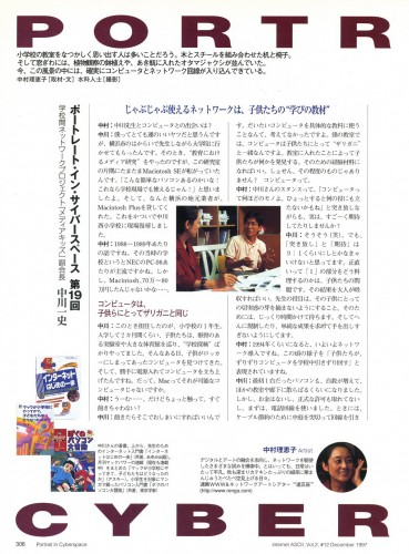 第19回 中川一史/学校間ネットワークプロジェクト「メディアキッズ」副会長