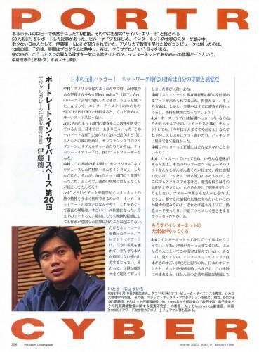 第20回 伊藤穣一/デジタルガレージ代表取締役社長