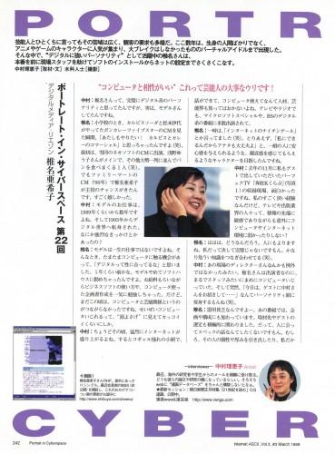 第22回 椎名亜希子/デジタルメディア・リエゾン