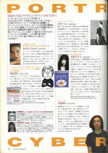 最終回(1998年8月)に寄せられた23人の肖像とメッセージ