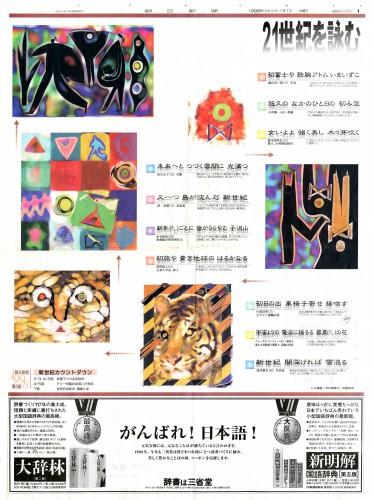 朝日新聞の1998年元日特集「21世紀を詠む」