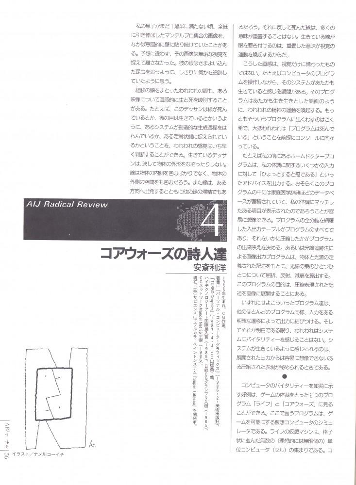 aij012