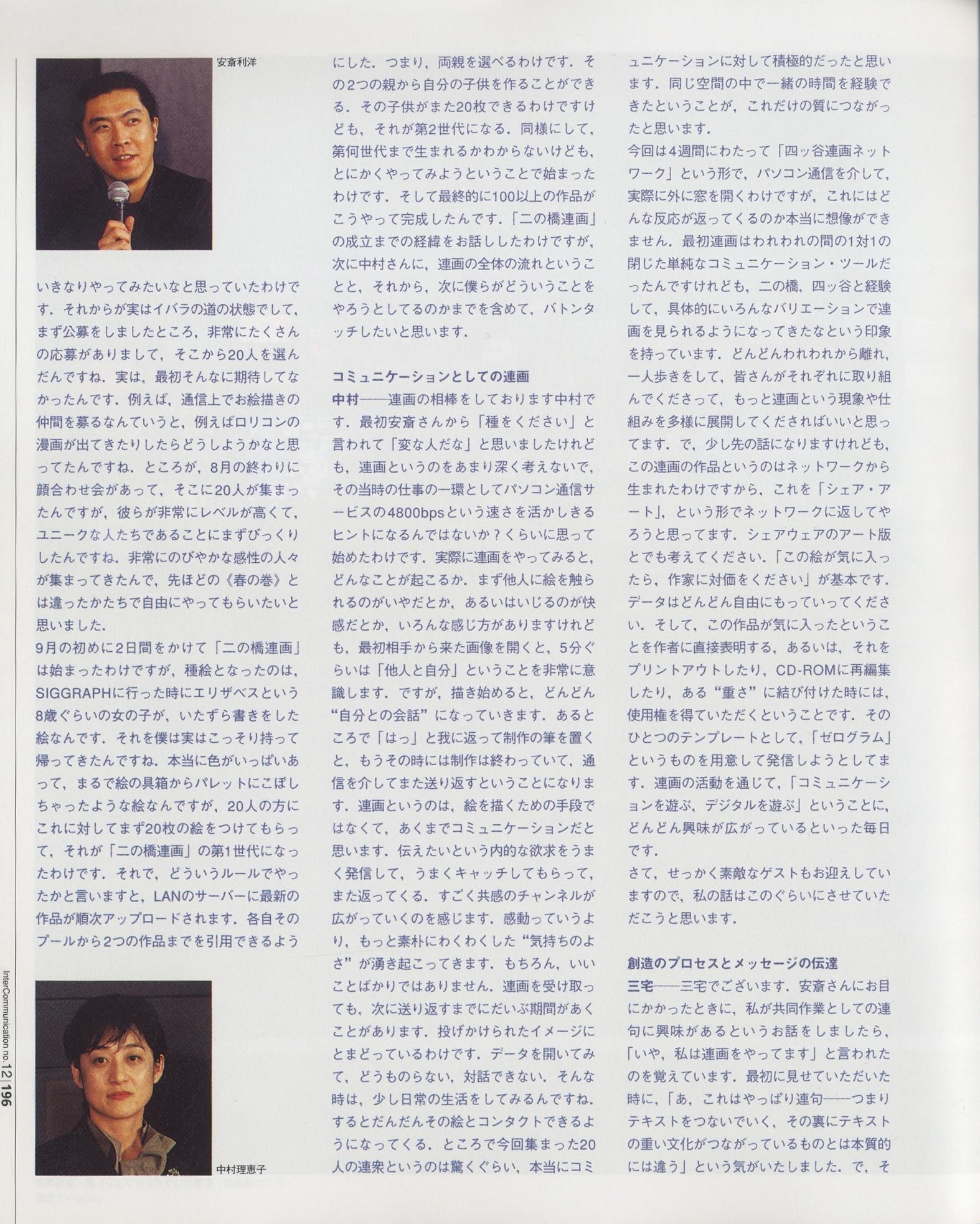 icc-rengatalk04