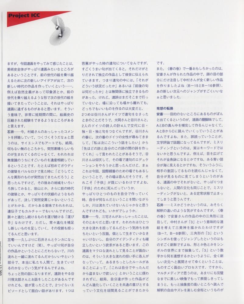 icc-rengatalk10